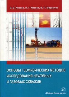 Основы геофизических методов исследования нефтяных и газовых скважин Инфра Инженерия