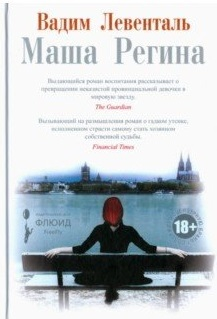 Маша Регина Флюид