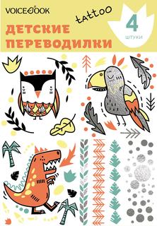 """Татуировка - переводилка VoiceBook """"Лиса и Ящерица"""""""