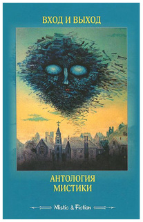 Вход и выход. Антология мистики Флюид «ФриФлай»