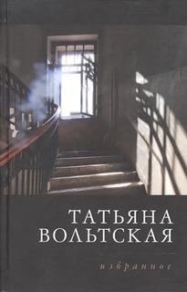 Татьяна Вольтская. Избранное Геликон Плюс