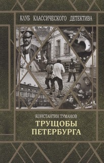 Трущобы Петербурга Флюид «ФриФлай»