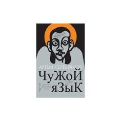 Книга Чужой язык Флюид