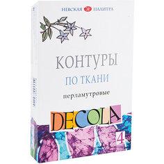Контуры по ткани 3ХК Decola, 4 цвета, перламутр, акриловые Невская палитра