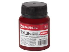 Тушь чертежная Brauberg 70ml Red 227371