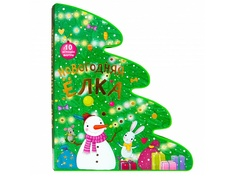 Пособие Книжка Мозаика-Синтез Новогодняя елка ЕВА МС10714