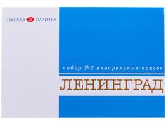 Акварельные краски Невская Палитра Ленинград-2 16 цветов 1941020