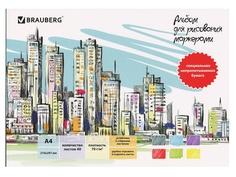 Альбом для рисования Brauberg А4 40 листов 128967