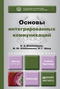Основы Интегрированных Коммуникаций. Учебник и Практикум Для Академического Бакалавриата Юрайт
