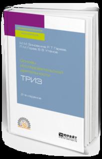 Основы Исследовательской Деятельности: Триз 2-Е Изд., Испр. и доп.. Учебное Пособие Дл... Юрайт