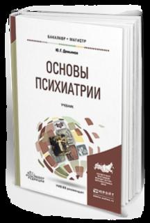 Основы Психиатрии. Учебник Для Вузов Юрайт