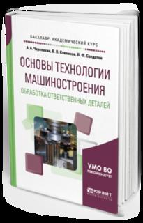 Основы Технологи и Машиностроения. Обработка Ответственных Деталей. Учебное Пособие Для... Юрайт