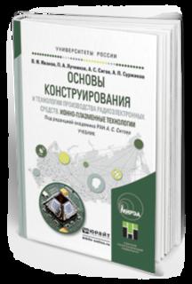 Основы Конструирования и Технологи и Производства Радиоэлектронных Средств. Ионно-Плаз... Юрайт