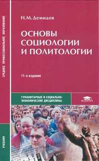 Основы социологии и политологии Academia