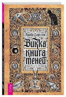 Викка: книга теней VES