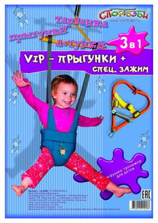 СПОРТБЭБИ Прыгунки VIP с зацепом 3 в1 (прыгунки-тарзанка-качели) ип.0005 Sport Baby