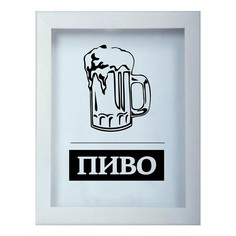 Копилка для пивных крышек (22х26 см) Пиво KD-023-133 Дубравия