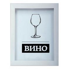 Копилка для винных пробок(22х26 см) Вино KD-022-109 Дубравия