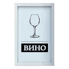 Копилка для винных пробок (29х45 см) Вино KD-022-121 Дубравия