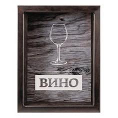 Копилка для винных пробок ВИНО 22x26 Венге KD-022-107 Дубравия