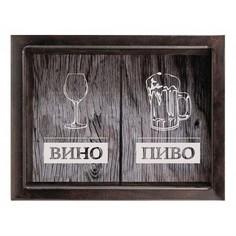 Копилка для винных пробок и пивных крышек ПИВО / ВИНО 29x45 Венге KD-024-167 Дубравия