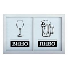 Копилка для винных пробок и пивных крышек ПИВО / ВИНО 22x26 Белый KD-024-157 Дубравия