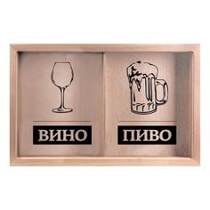 Копилка для винных пробок и пивных крышек ПИВО / ВИНО 22x26 Натуральный KD-024-156 Дубравия