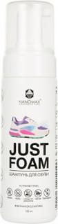 Средство для ухода за обувью Nanomax Just Foam