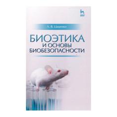 Биоэтика и основы биобезопасности: Уч,пособие Лань