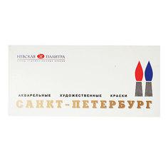 Краски акварельные Невская Палитра Санкт-Петербург 1942017, 24 цвета, кювета 2,5 мл