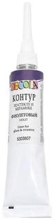 Контур по стеклу и керамике Decola, 18 мл, фиолетовый Невская палитра