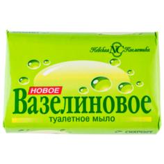 Мыло кусковое Невская Косметика Новое Вазелиновое, 90 г