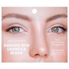 Kocostar Инкапсулированная сыворотка-филлер для глаз Rescue Eye Capsule Mask (10 шт.)
