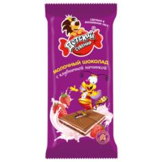 Шоколад Детский сувенир молочный с клубничной начинкой, 25%, 85 г
