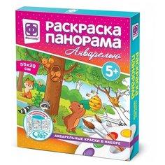 Фантазёр Раскраска-панорама акварелью. Мир животных.