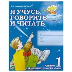 """Цуканова С.П. """"Я учусь говорить и читать. Альбом №1 для индивидуальной работы. В 3 частях. Часть 1"""" ГНОМ"""