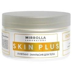 Эмульсия для тела Mirrolla Skin Plus Лифтинг, 250 мл
