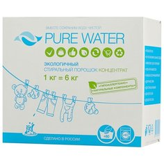 Стиральный порошок PURE WATER Экологичный концентрат 1 кг картонная пачка