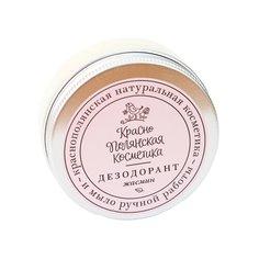 Дезодорант твердый Краснополянская косметика Жасмин, 50 г
