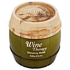 Holika Holika ночная маска-желе Wine Therapy Белое Вино, 120 мл