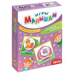 Настольная игра Дрофа-Медиа Игры малышам. Найди домик