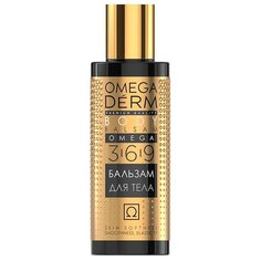 Бальзам для тела OMEGADERM Omega 3,6,9 Интенсивное восстановление, бутылка, 150 мл