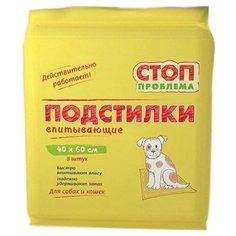 Пеленки для собак впитывающие СТОП проблема S204 40х60 см 8 шт.