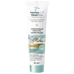 Витэкс крем-скраб для лица Pharmacos Dead Sea Коралловый Полирующий 100 мл Viteks