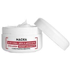 Натуротерапия Маска для лица, шеи и декольте Collagen Эксперт молодости с экстрактом жемчуга, 50 мл