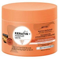 """Витэкс Keratin + Жидкий шелк Маска-бальзам для всех типов волос """"Восстановление и зеркальный блеск"""", 300 мл Viteks"""