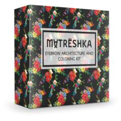 Matreshka Набор для окрашивания и архитектуры бровей