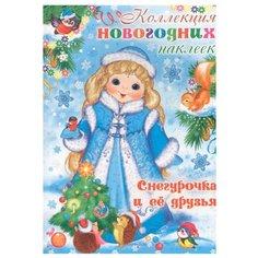 Карапуз Альбом Коллекция новогодних наклеек. Снегурочка и ее друзья, 50 шт