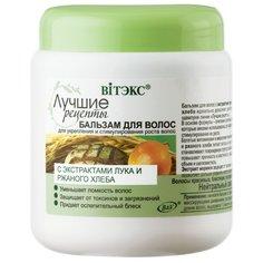 Витэкс бальзам Лучшие рецепты для укрепления и стимулирования роста волос с экстрактами лука и ржаного хлеба, 450 мл Viteks