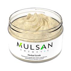 MULSAN Скраб для тела Herbal Scrub 250 мл